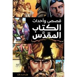 Arabisch, Kinderbijbel, De Actie Bijbel, Sergio Cariello