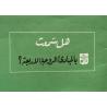 Arabisch, Traktaatboekje, Vier geestelijke wetten