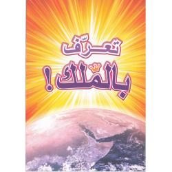 Arabisch, Kinderbrochure, Ontmoet de koning, S. Hakim & S. Rachida
