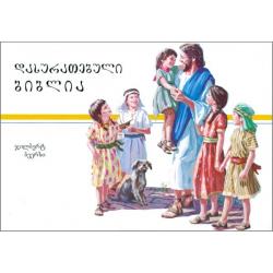 Kinderbijbel, Georgisch
