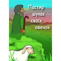 Oekraïens, Kindertraktaat, De Herder zoekt zijn schaap