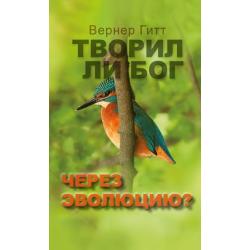 Russisch, Schiep God door evolutie?, Werner Gitt