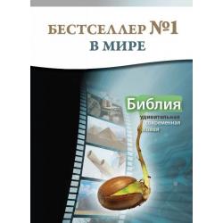 Russisch, Brochure, Het ontstaan van een bestseller - de Bijbel