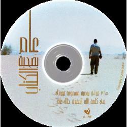 Arabisch, CD, Bijbelsdagboek, In één jaar door de Bijbel