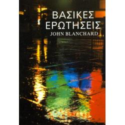 Levensbelangrijke vragen, Grieks