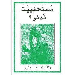 Azeri, Brochure, Het Christelijke geloof en leven, William M. Miller