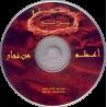 Arabisch, CD, Meer dan een timmerman, Josh McDowell