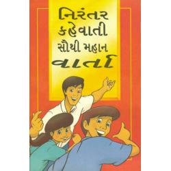 Het belangrijkste verhaal voor kinderen,Gurajati