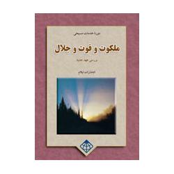 Farsi/Perzisch, Het koninkrijk, de Kracht en de Glorie, J. B. Sawadogo & M. A. Munger
