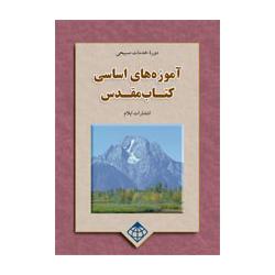 Farsi/Perzisch, Hoekstenen van waarheid, F. Woodworth
