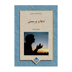 Farsi/Perzisch, Gebed en aanbidding, Morris Williams