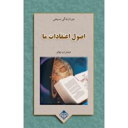 Farsi/Perzisch, Wij geloven, Ralph M. Riggs