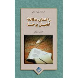 Farsi/Perzisch, Studiegids voor het evangelie van Johannes, R. Jackson.