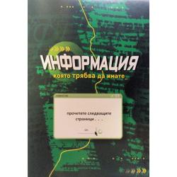 Bulgaars, Traktaat, Informatie die je moet hebben
