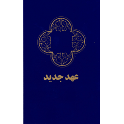 Farsi/Perzisch, Nieuw Testament, TPV, Medium formaat, Paperback