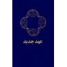 Farsi/Perzisch, Bijbelgedeelte, Nieuw Testament, TPV, Medium formaat, Paperback