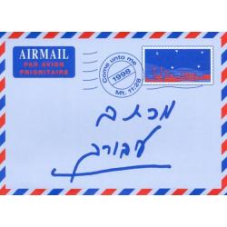 Een brief voor jou, Hebreeuws