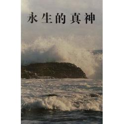 Chinees (modern), Brochure, Voor evangelisatie