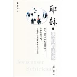 Chinees (modern), Jezus onze bestemming, Wilhelm Busch