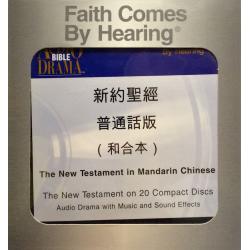 Chinees (Modern), Nieuw Testament op CD