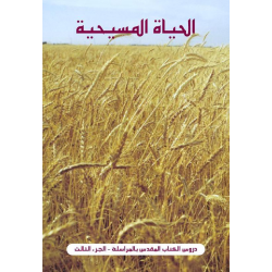 Arabisch - Nederlands, Een leven met Christus , William MacDonald