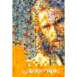 Hebreeuws, Gelukkig is