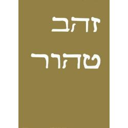 Hebreeuws, Traktaatboekje, Zuiver Goud