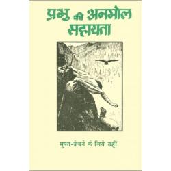 Hindi, Traktaatboekje, Hulp van Boven