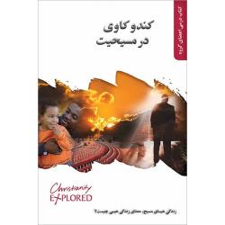 Farsi/Perzisch, Christendom onderzocht - Handboek, Rico Tice