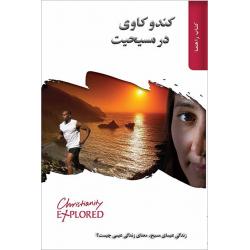 Farsi/Perzisch, Christendom onderzocht - Leidersboek, Rico Tic