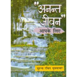 Evangelie, Hindi