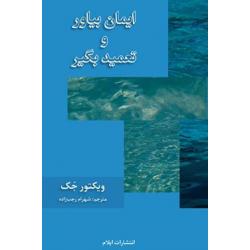 Farsi/Perzisch, Geloof en wordt gedoopt, Victor Jack