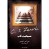Farsi/Perzisch, Boek, Onversneden Christendom, C.S. Lewis