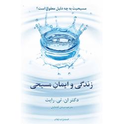 Farsi/Perzisch, Eenvoudig christelijk, Tom Wright