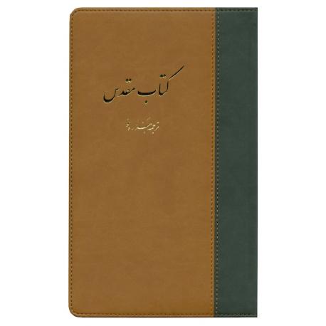 Farsi/Perzisch, Bijbel, NMV, Groot formaat, Luxe uitgave