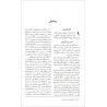 Farsi/Perzisch, Bijbel, NMV, Medium formaat, Imitatieleer