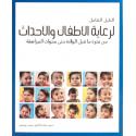 Arabisch, Boek, Het complete boek voor baby- en kinderverzorging, James Dobson