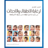 Arabisch, Het complete boek voor baby- en kinderverzorging, James Dobson