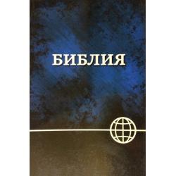 Russisch, Bijbel, NRT, Groot formaat, Paperback