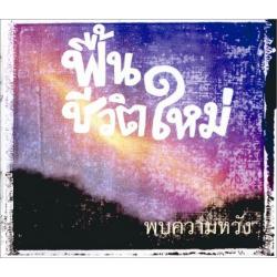 Thai, Brochure, Uitzien naar Hoop
