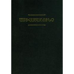 Oost-Armeense Bijbel, Groot formaat, Harde kaft.