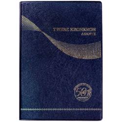 Twi-Ashante, Bijbel, Medium formaat, Soepele kaft
