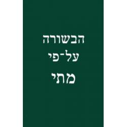 Hebreeuws, Evangelie naar Mattheüs