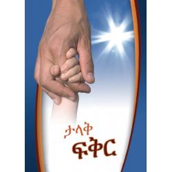 Armeens, Traktaat, De allergrootste liefde