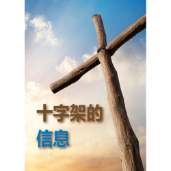 Chinees (modern), Traktaatboekje, Wat het kruis ons vertelt