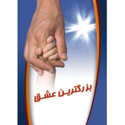 Farsi/Perzisch, Traktaat, De allergrootste liefde