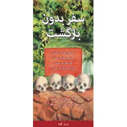 Farsi/Perzisch, Traktaat, Reis zonder terugkeer, Werner Gitt