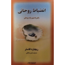 Farsi/Perzisch, Discipline: de weg naar geestelijke groei, Richard J. Foster.