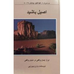 Farsi/Perzisch, Bijbelstudie, Wees echt , Warren Wiersbe