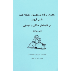 Farsi/Perzisch, Bijbelstudiegids voor thuis en kerk